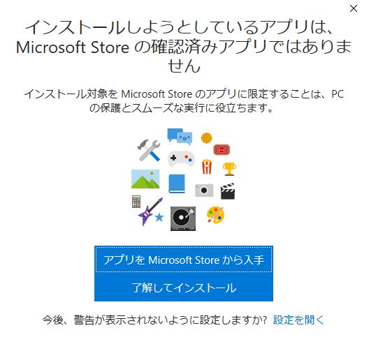 インストールしようとしているアプリはMicrosoftStoreの確認済みのアプリではありません。